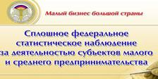 Управление Федеральной службы государственной статистики по Краснодарскому краю и республике Адыгея