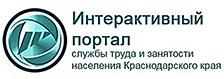 Интерактивный портал службы труда и занятости населения министерства труда и социального развития Краснодарского края