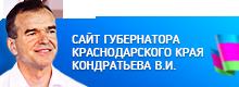 Официальный сайт Вениамина Кондратьева